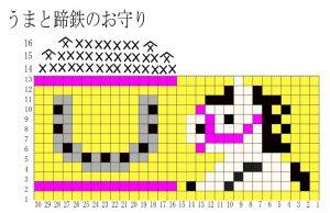 うまと蹄鉄のお守りの編み図