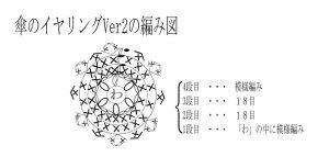 傘のイヤリングVer2の編み図